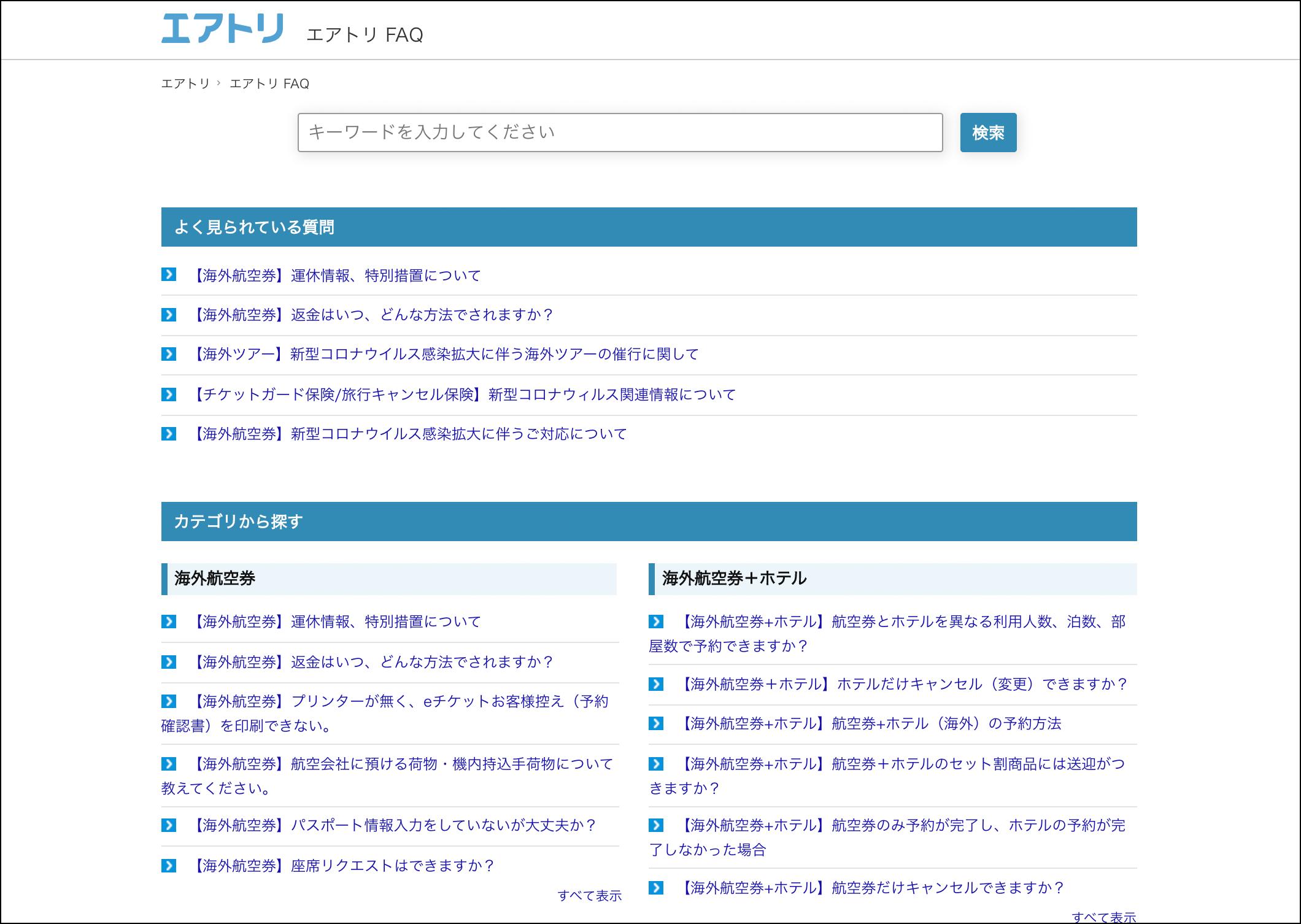 Zendesk Guideで運用されているFAQサイト