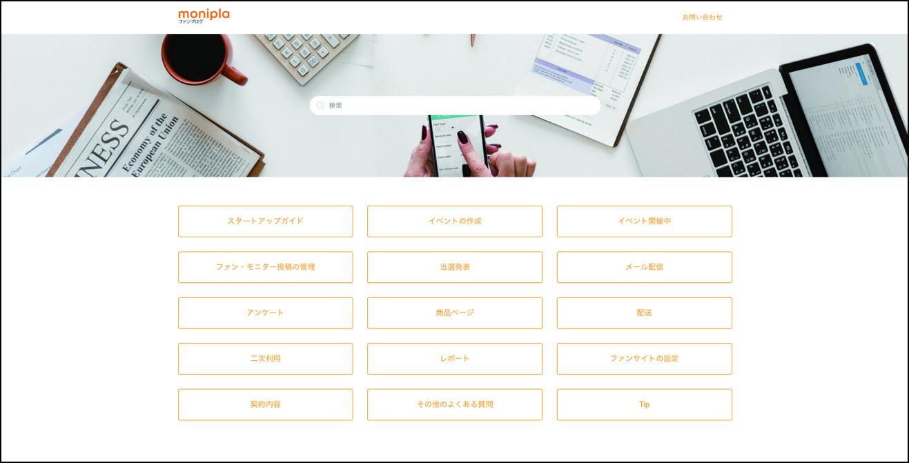 クチコミ生成・活用サービス「モニプラ ファンブログ」