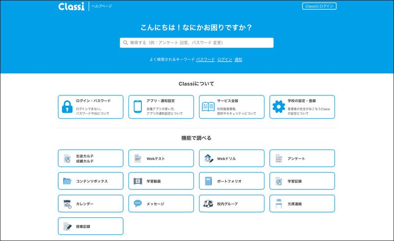 Zendeskを活用して構築したヘルプページ