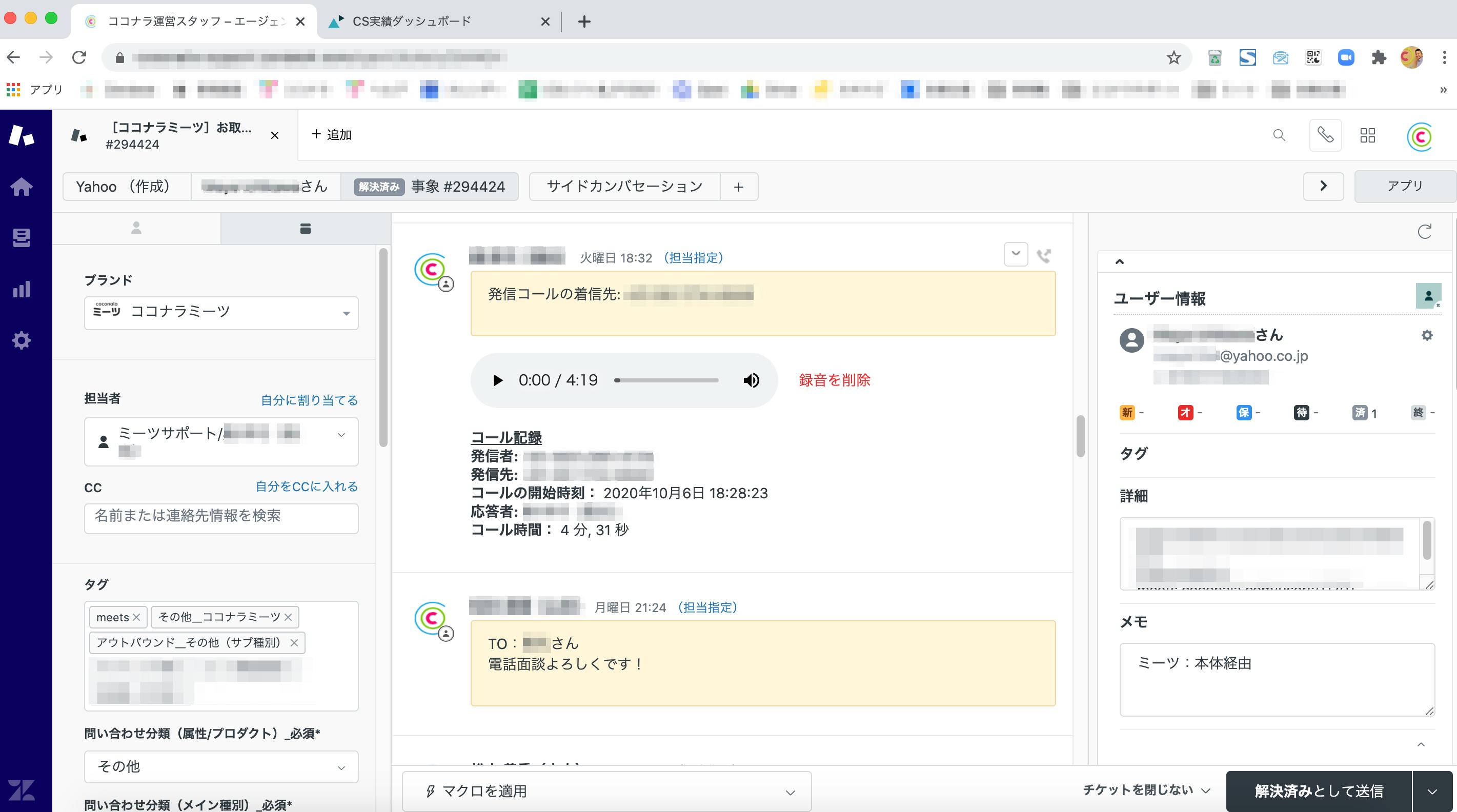 Zendesk Talkの使用画面例:<br />ネットワーク経由での電話対応が可能なため、在宅勤務にも柔軟に対応。<br />コール内容が自動的に録音されるため、必要に応じて確認できる。