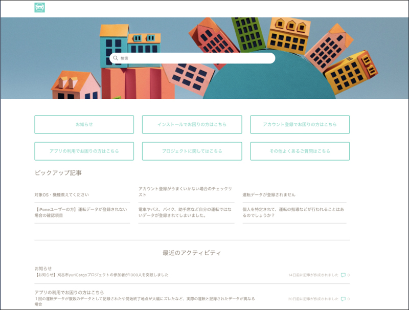 Zendeskで構築したFAQページ
