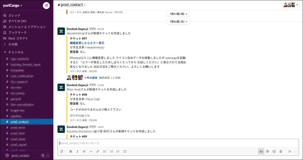 Slack上で簡単かつリアルタイムにユーザーの声を把握できる