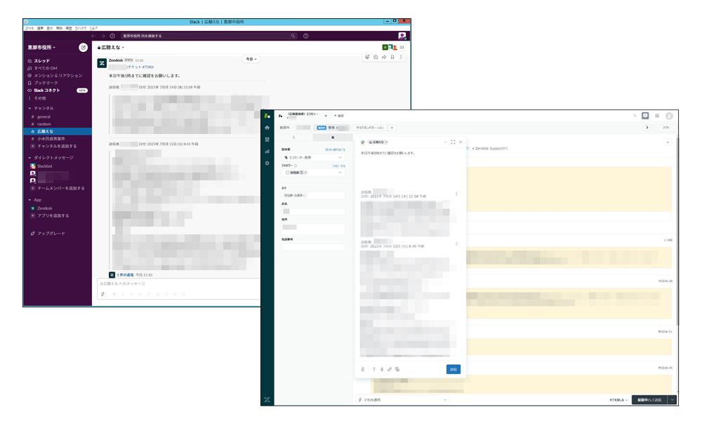 ZendeskとSlackを連携