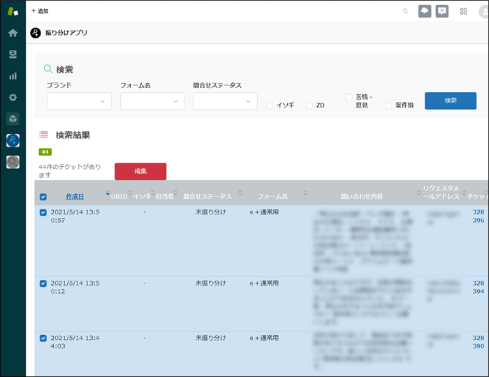 "Zendeskと""チケット振り分けアプリ""をAPI連携させている"