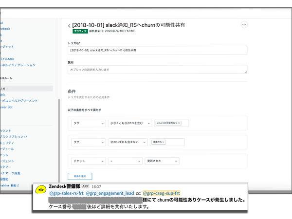 営業などに解約の可能性を共有。Zendesk側でトリガを設定し、Slackで営業に共有