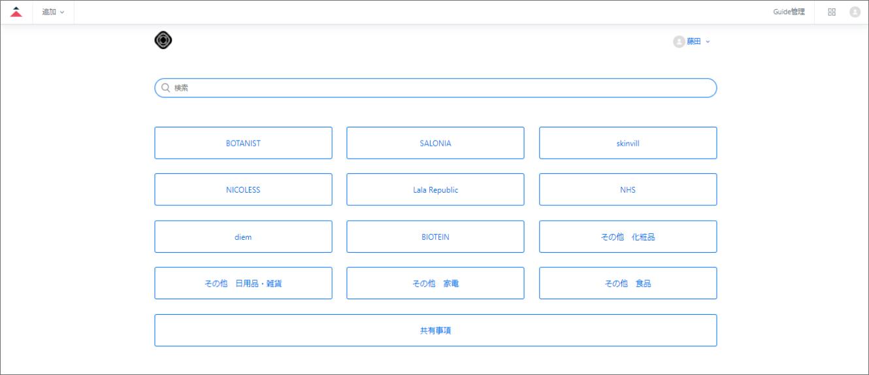 Zendesk Guideを社内で活用し、ブランドごとにFAQを設置