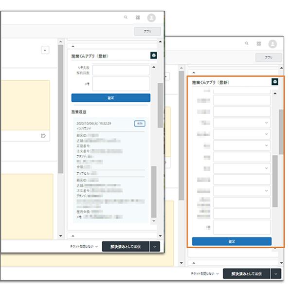 マーケティング施策効果測定用アプリ「施策くん」との連携の様子