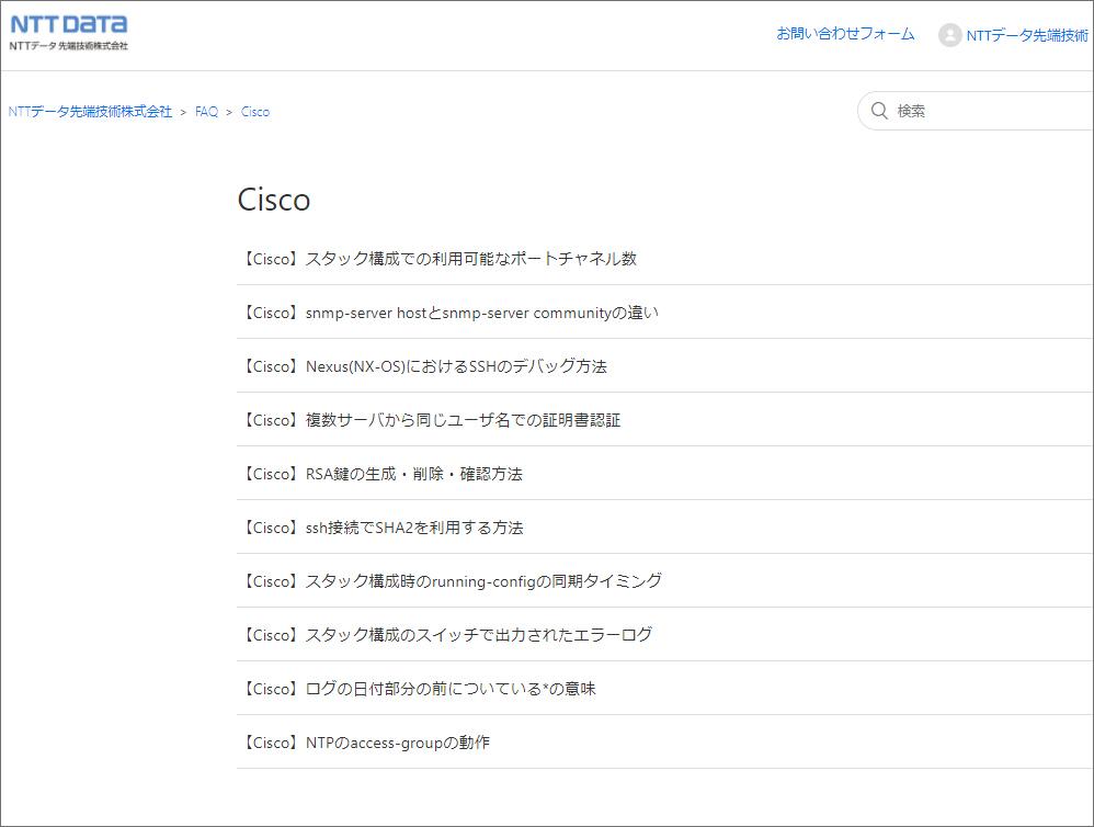 FAQページを構築し、セルフサービスで必要な情報を入手できるようにしている。
