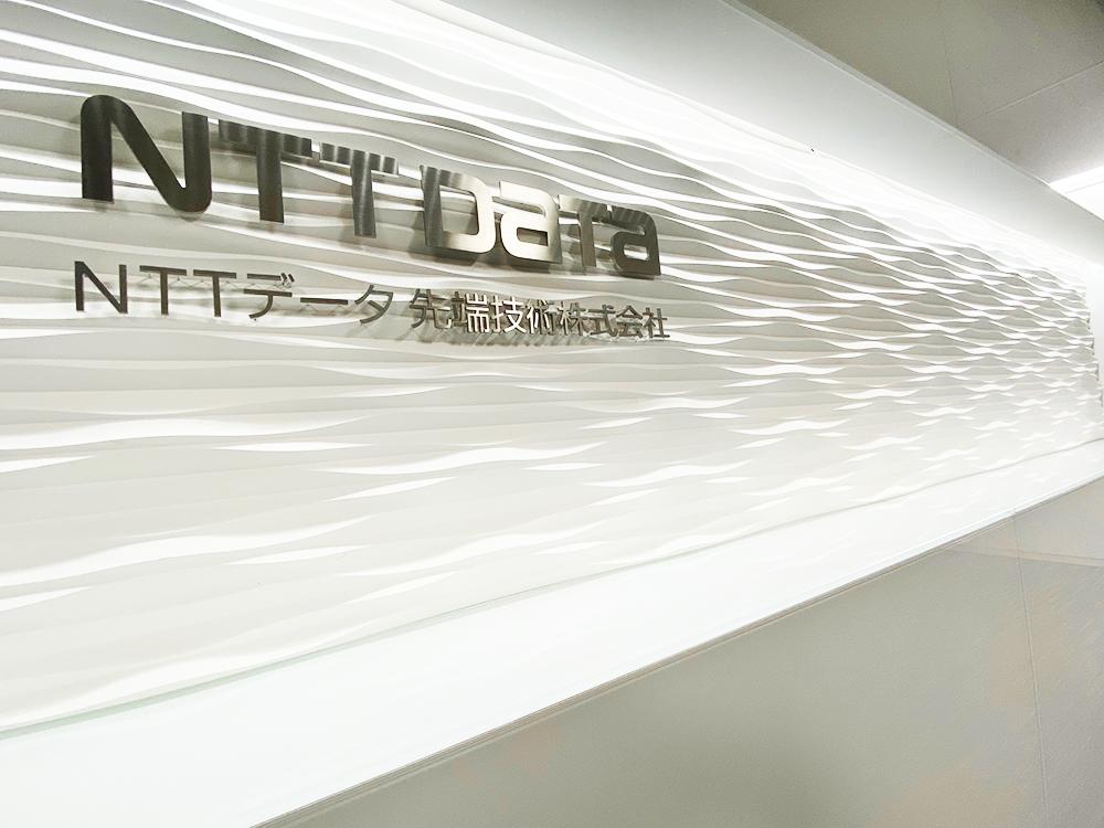 NTTデータ先端技術株式会社