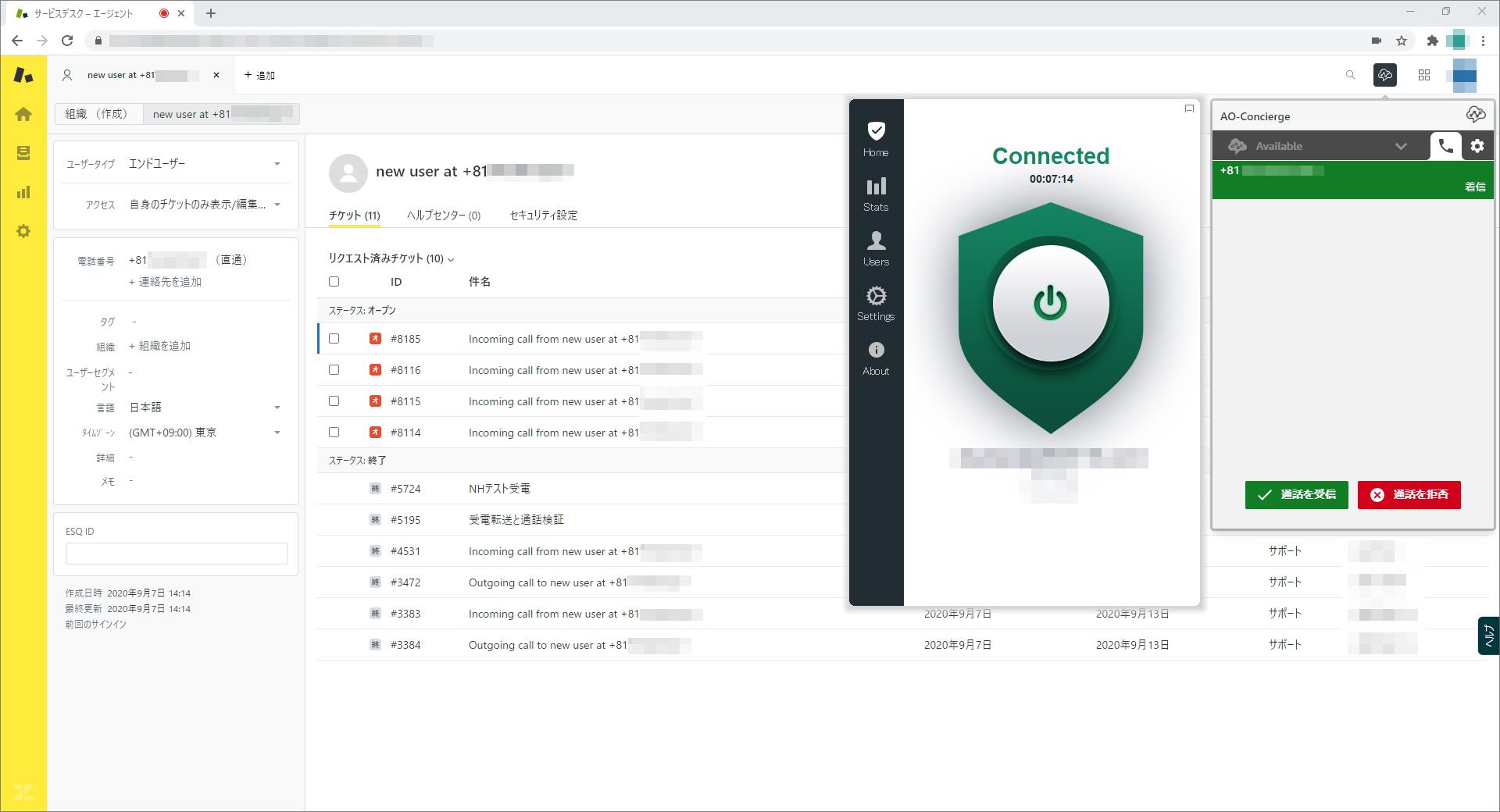 ZendeskにSASEを経由して接続