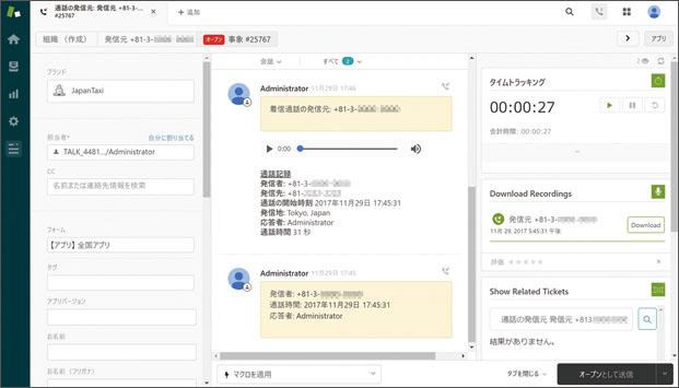 Zendesk Talk 管理画面