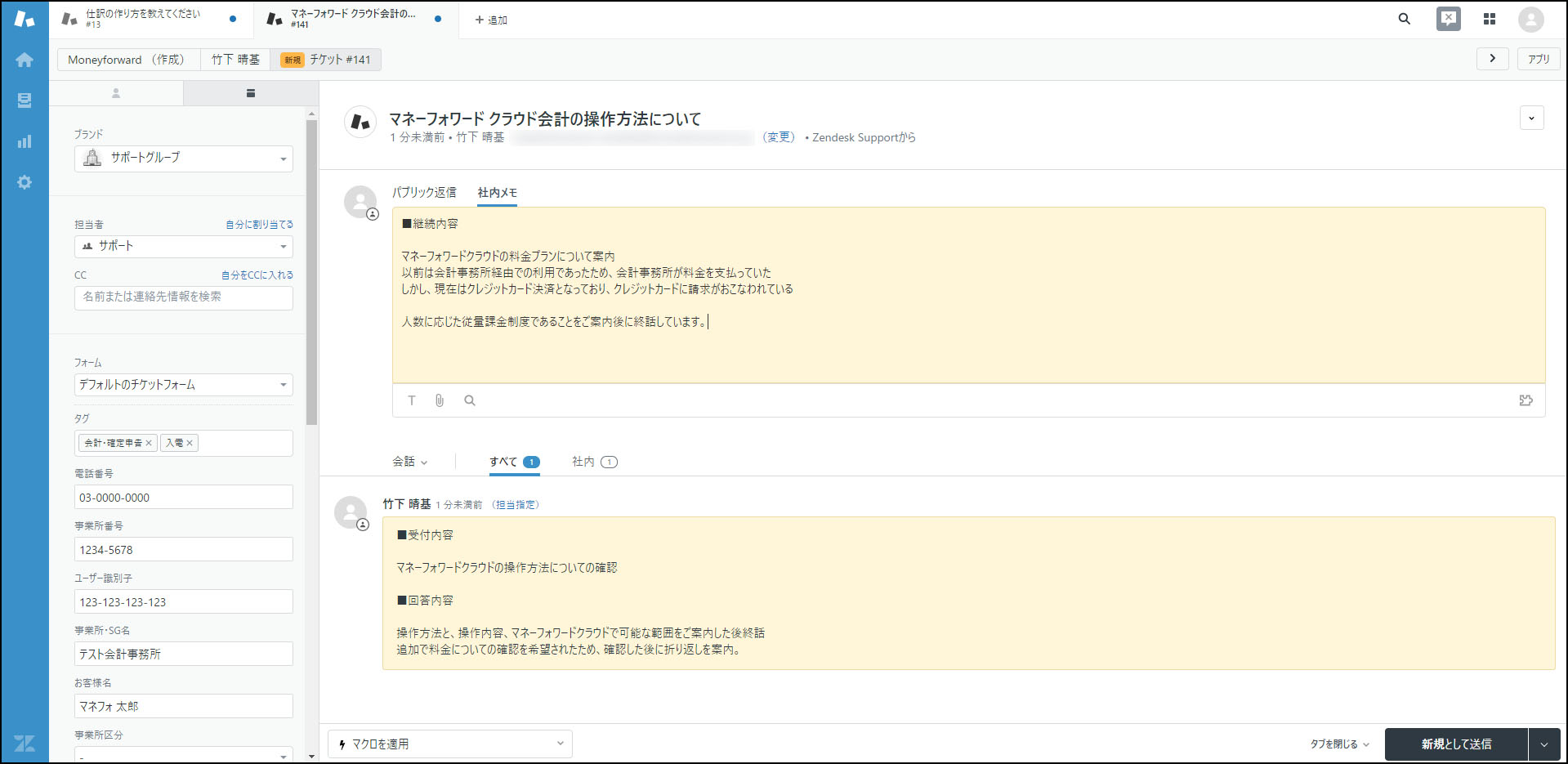 Zendesk Support管理画面