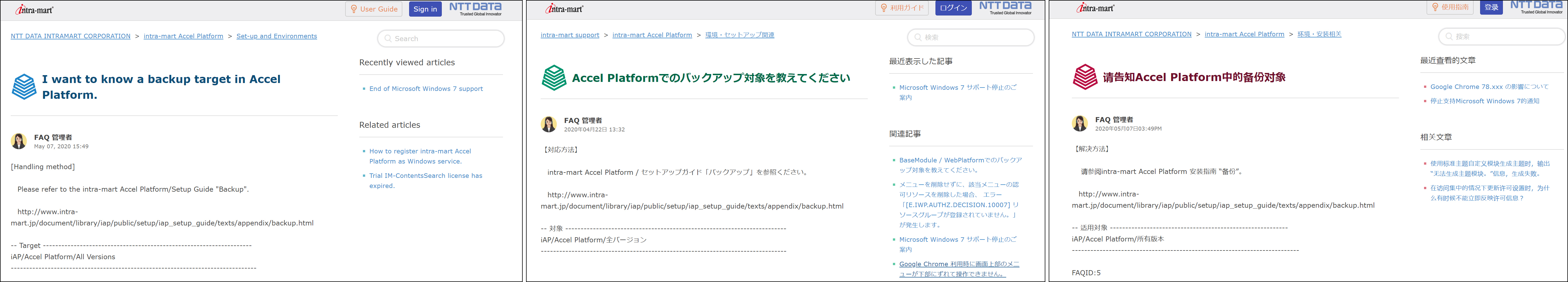 各ブランドで公開されている多言語対応のFAQサイト<br /> (左から、英語・日本語・中国語)