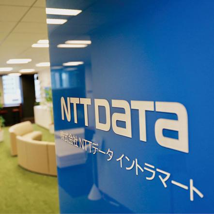 株式会社エヌ・ティ・ティ・データ・イントラマート