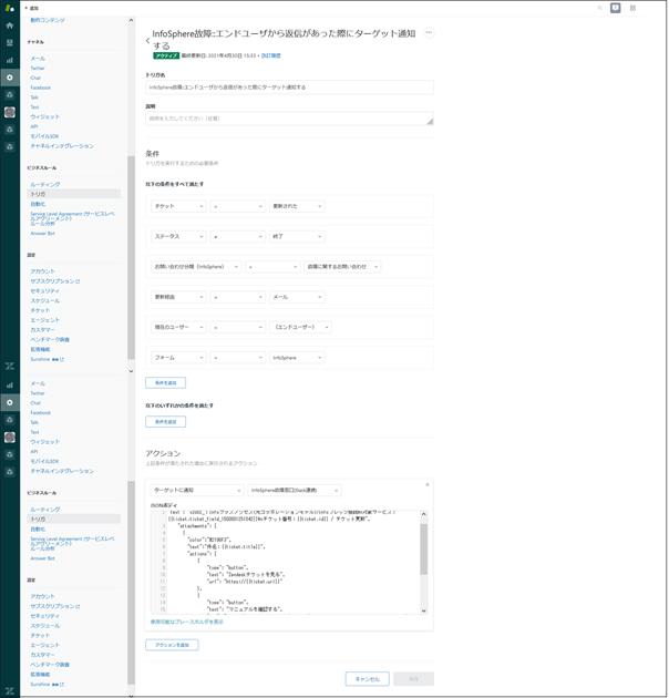 チケットが届いたことと、マニュアルの参照先がセットでSlack通知されるようにトリガを設定