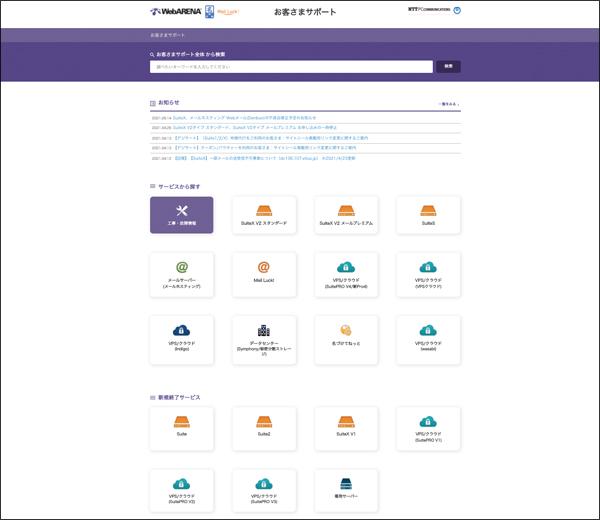 Zendeskを活用して作成したFAQページ