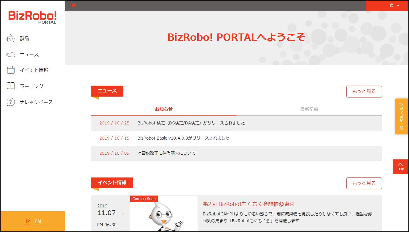 ポータルサイト「BizRobo! PORTAL」