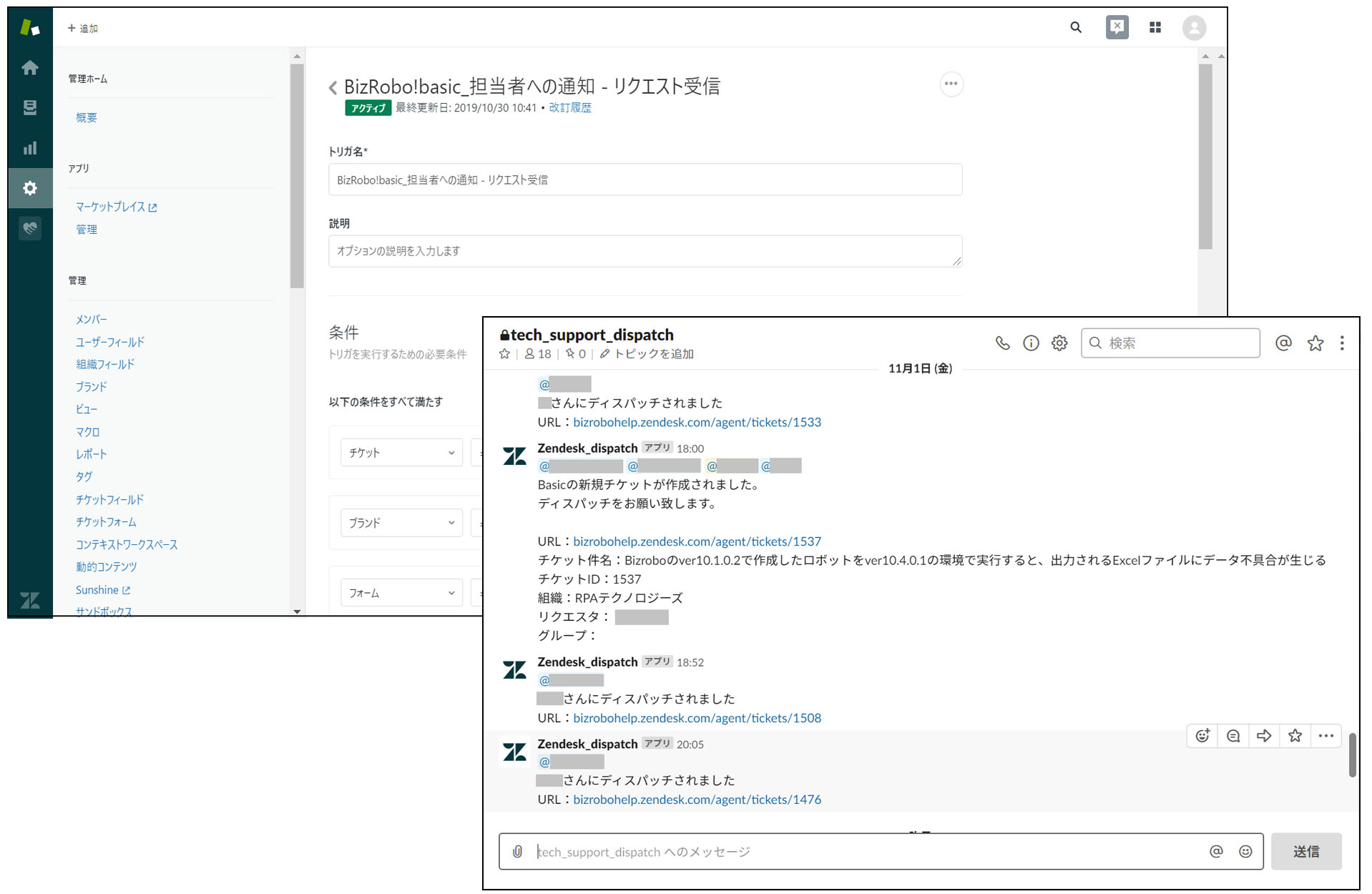 Zendesk Support トリガ設定画面