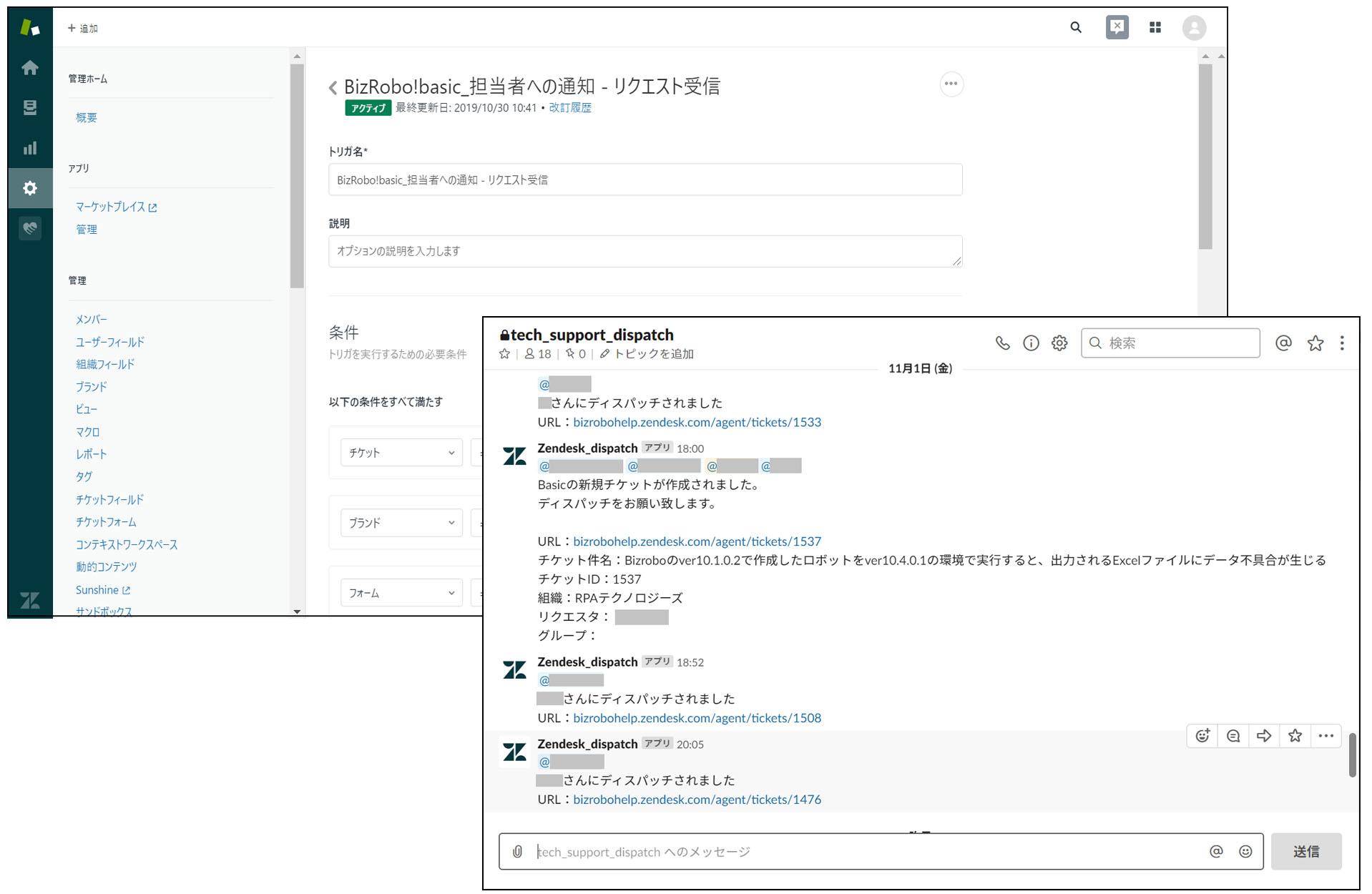 Zendesk Support トリガ設定画面