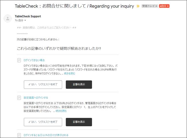 Answer Botにより、メールの一次返信と共に記事が提案される