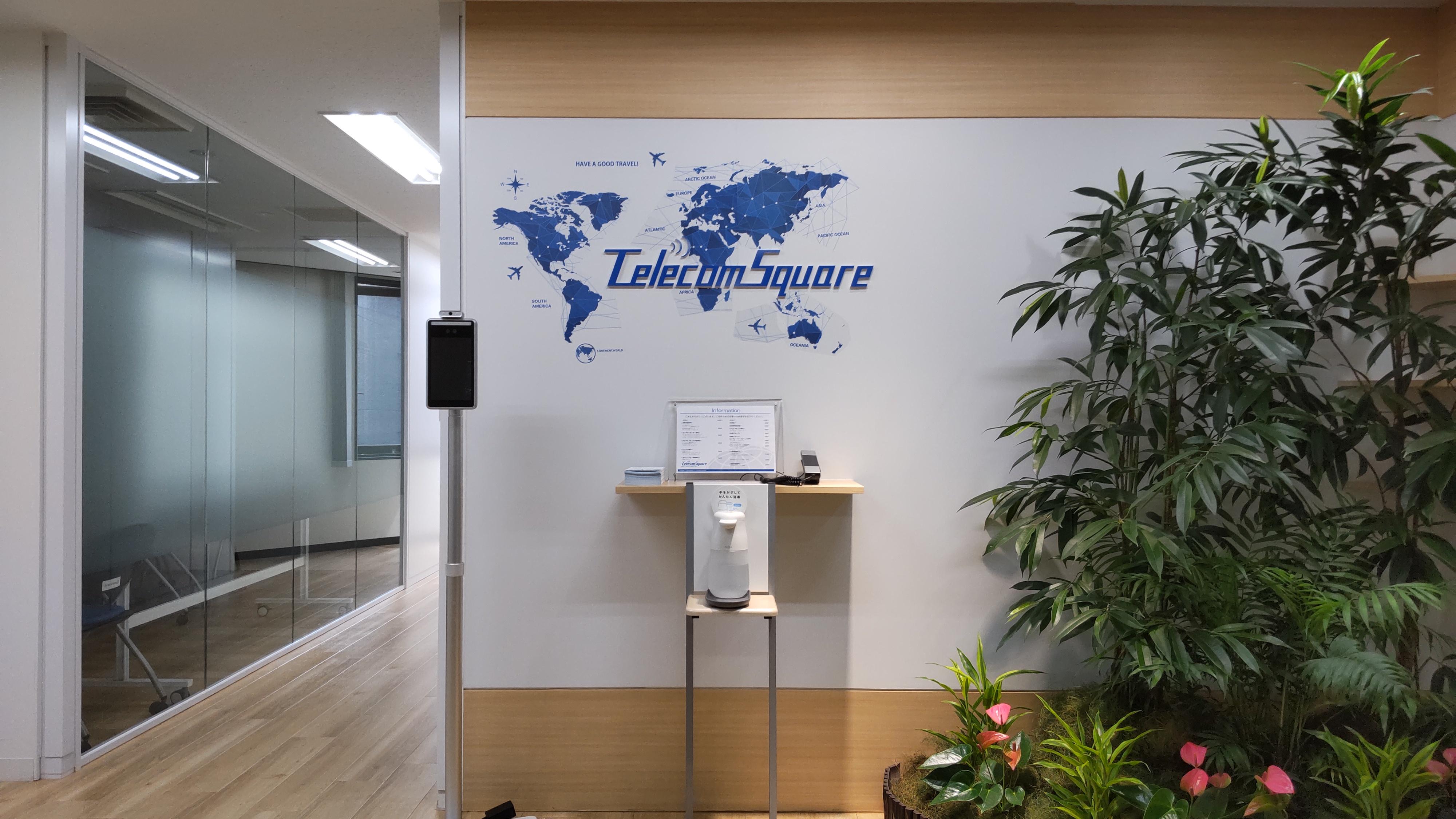 株式会社テレコムスクエア