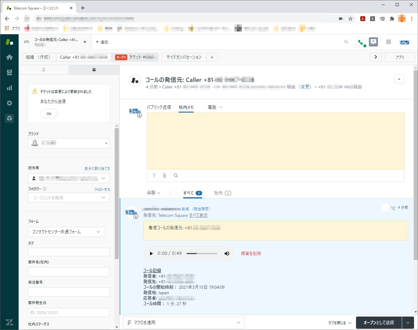 Zendeskのコールセンターシステムの使用例:コール内容が自動的に録音されるため、必要に応じてあとで確認できる