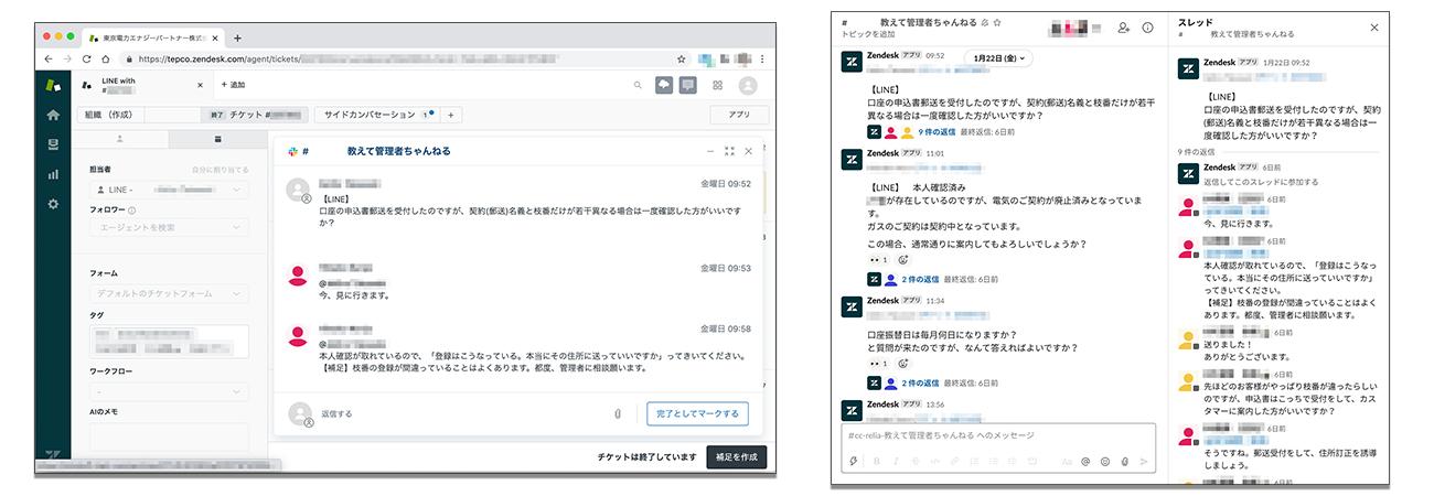 ZendeskとSlackを連携させ、オペレーターと管理者のスムーズなやりとりを実現
