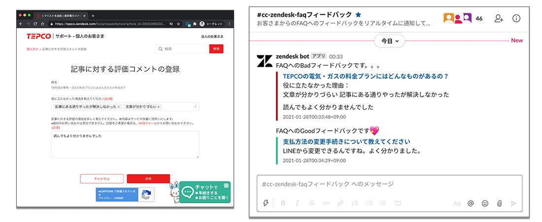 FAQからのコメントをリアルタイムにSlack上に共有