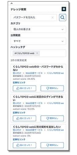 Zendeskとナレッジの検索アプリを連携