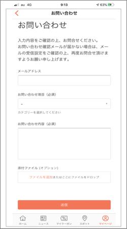 アプリ内に設置されたお問い合わせフォーム